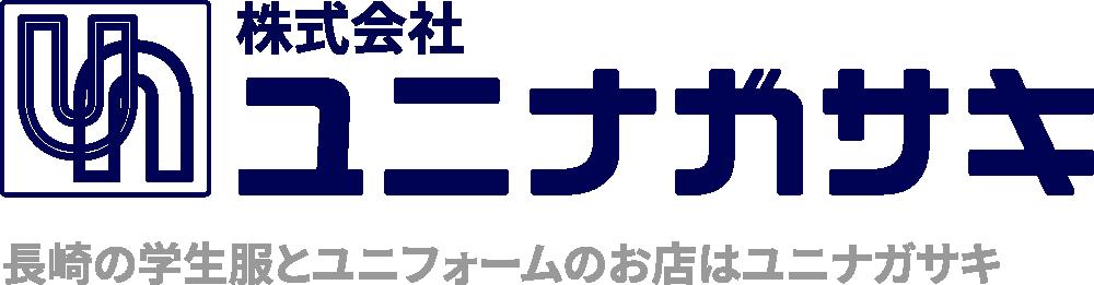 株式会社ユニナガサキ